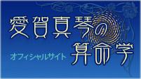 愛賀真琴の算命学オフィシャルサイト